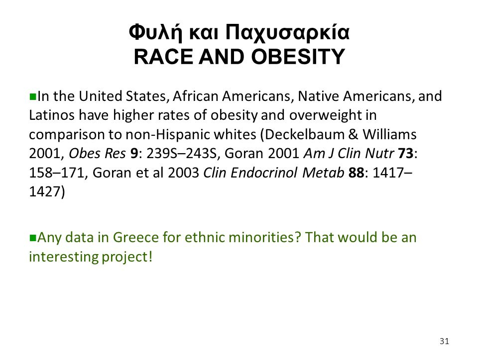 Φυλή και Παχυσαρκία RACE AND OBESITY In the United States, African Americans, Native Americans, and Latinos have higher rates of obesity and overweigh