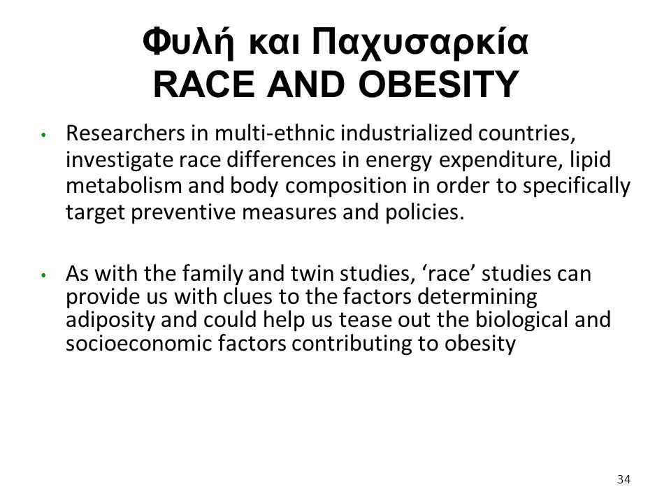 Φυλή και Παχυσαρκία RACE AND OBESITY Researchers in multi-ethnic industrialized countries, investigate race differences in energy expenditure, lipid m