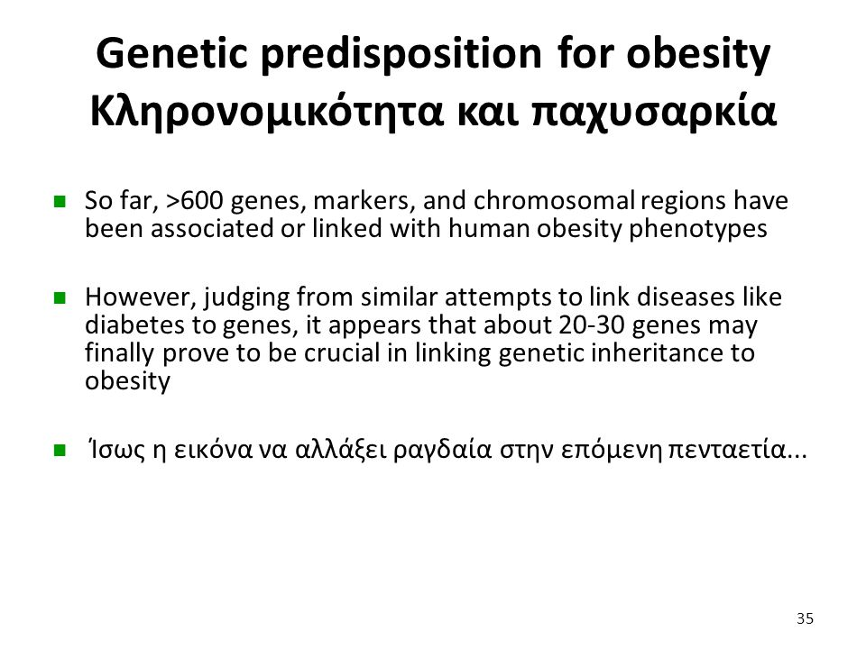 Genetic predisposition for obesity Κληρονομικότητα και παχυσαρκία So far, >600 genes, markers, and chromosomal regions have been associated or linked