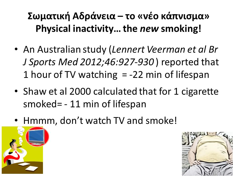 Σωματική Αδράνεια – το «νέο κάπνισμα» Physical inactivity… the new smoking! An Australian study (Lennert Veerman et al Br J Sports Med 2012;46:927-930