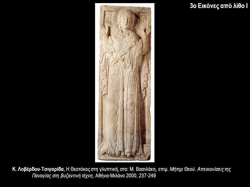 3ο Εικόνες από λίθο Ι Κ.Λοβέρδου-Τσιγαρίδα, Η Θεοτόκος στη γλυπτική, στο: Μ.