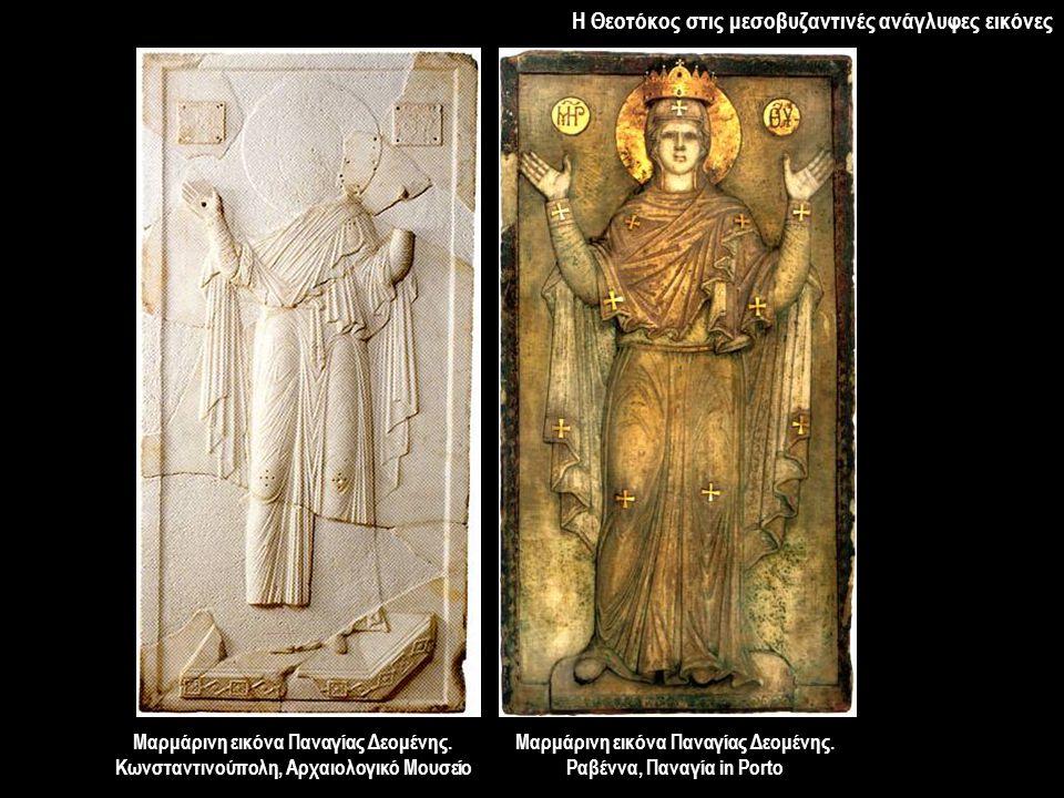 Η Θεοτόκος στις μεσοβυζαντινές ανάγλυφες εικόνες Μαρμάρινη εικόνα Παναγίας Δεομένης.