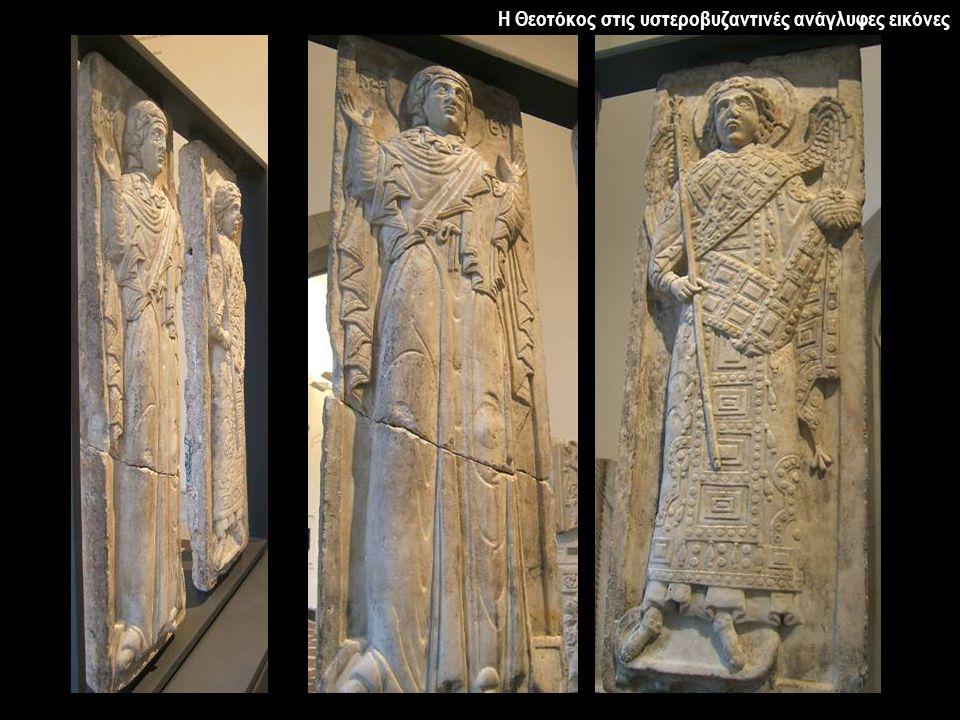 Η Θεοτόκος στις υστεροβυζαντινές ανάγλυφες εικόνες