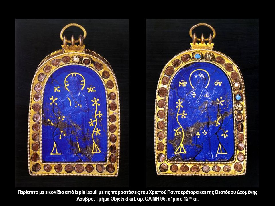 Περίαπτο με εικονίδιο από lapis lazuli με τις παραστάσεις του Χριστού Παντοκράτορα και της Θεοτόκου Δεομένης Λούβρο, Τμήμα Objets d'art, αρ.