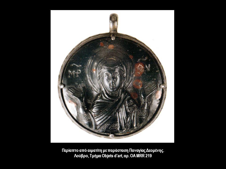 Περίαπτο από αιματίτη με παράσταση Παναγίας Δεομένης. Λούβρο, Τμήμα Objets d'art, αρ. OA MRR 219