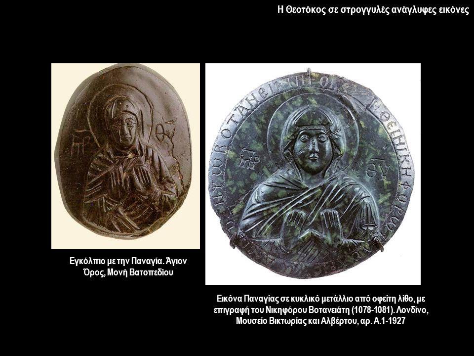 Η Θεοτόκος σε στρογγυλές ανάγλυφες εικόνες Εικόνα Παναγίας σε κυκλικό μετάλλιο από οφείτη λίθο, με επιγραφή του Νικηφόρου Βοτανειάτη (1078-1081).