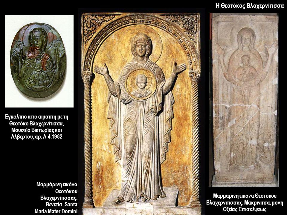 Μαρμάρινη εικόνα Θεοτόκου Βλαχερνίτισσας.