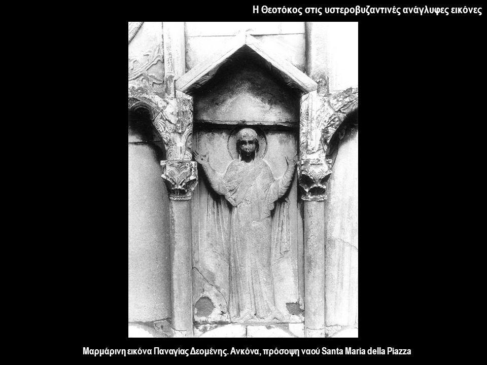 Η Θεοτόκος στις υστεροβυζαντινές ανάγλυφες εικόνες Μαρμάρινη εικόνα Παναγίας Δεομένης.