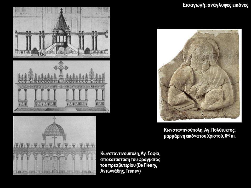 Εισαγωγή: ανάγλυφες εικόνες Κωνσταντινούπολη, Αγ.
