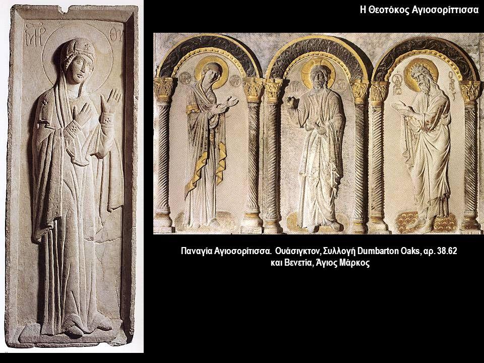 Η Θεοτόκος Αγιοσορίττισσα Παναγία Αγιοσορίτισσα.Ουάσιγκτον, Συλλογή Dumbarton Oaks, αρ.