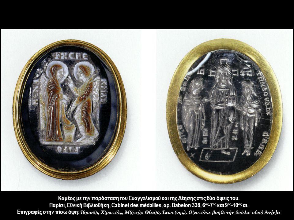 Καμέος με την παράσταση του Ευαγγελισμού και της Δέησης στις δύο όψεις του.