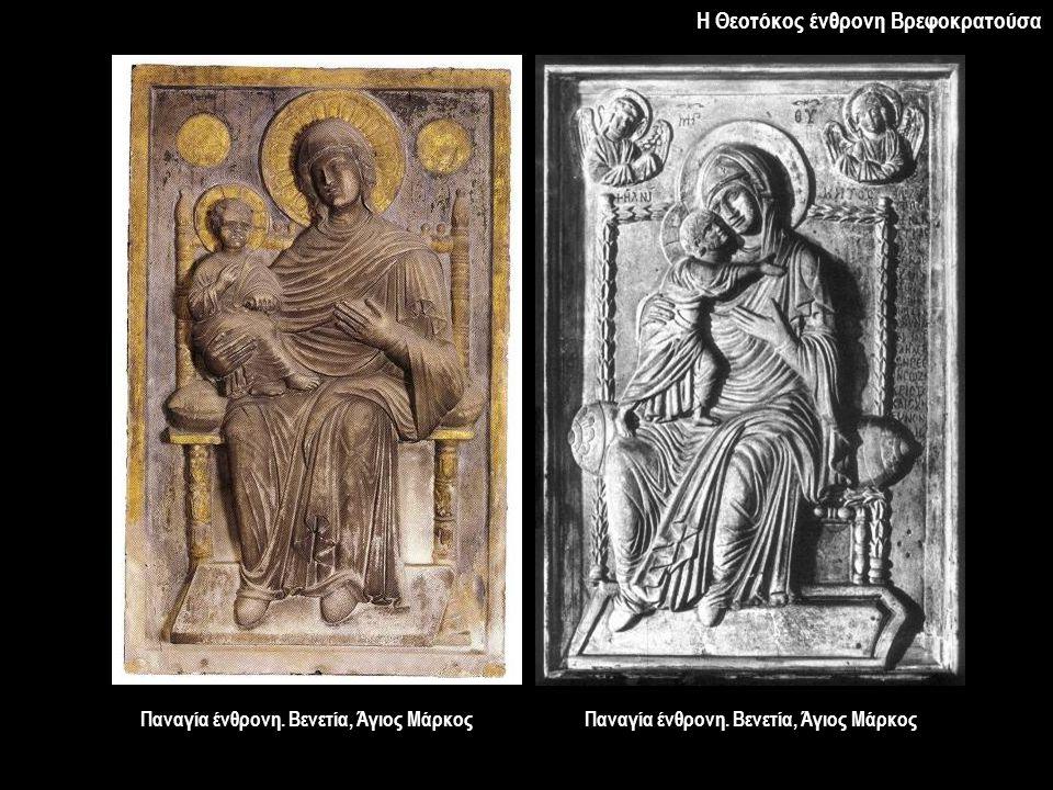 Η Θεοτόκος ένθρονη Βρεφοκρατούσα Παναγία ένθρονη. Βενετία, Άγιος Μάρκος