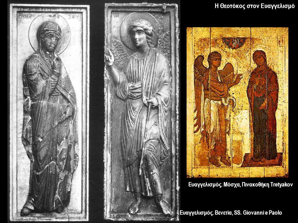 Η Θεοτόκος στον Ευαγγελισμό Ευαγγελισμός.Βενετία, SS.