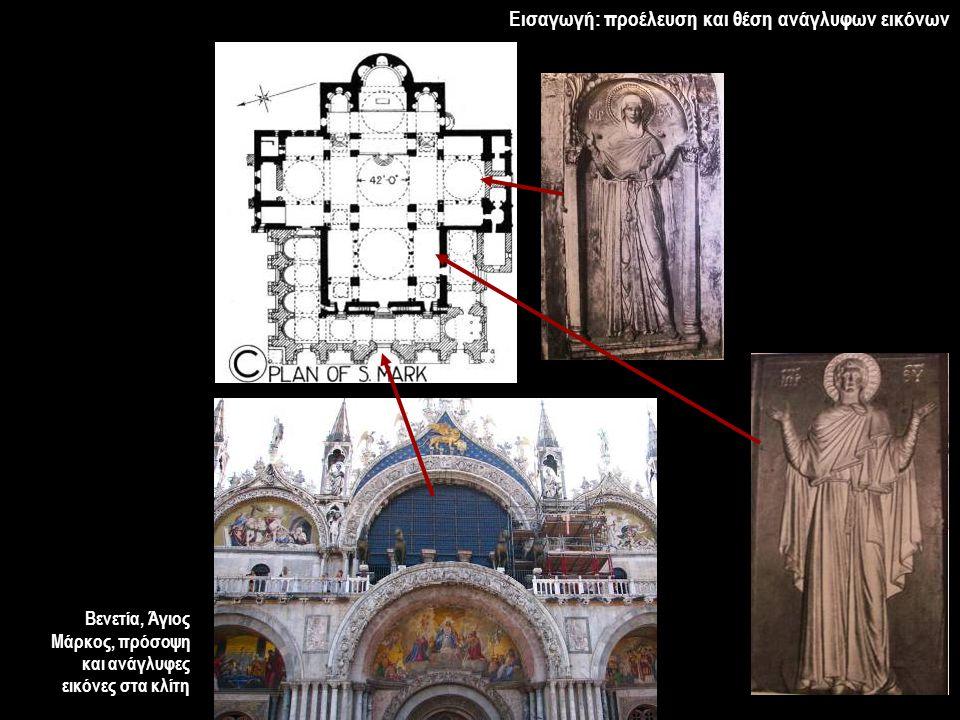 Εισαγωγή: προέλευση και θέση ανάγλυφων εικόνων Βενετία, Άγιος Μάρκος, πρόσοψη και ανάγλυφες εικόνες στα κλίτη