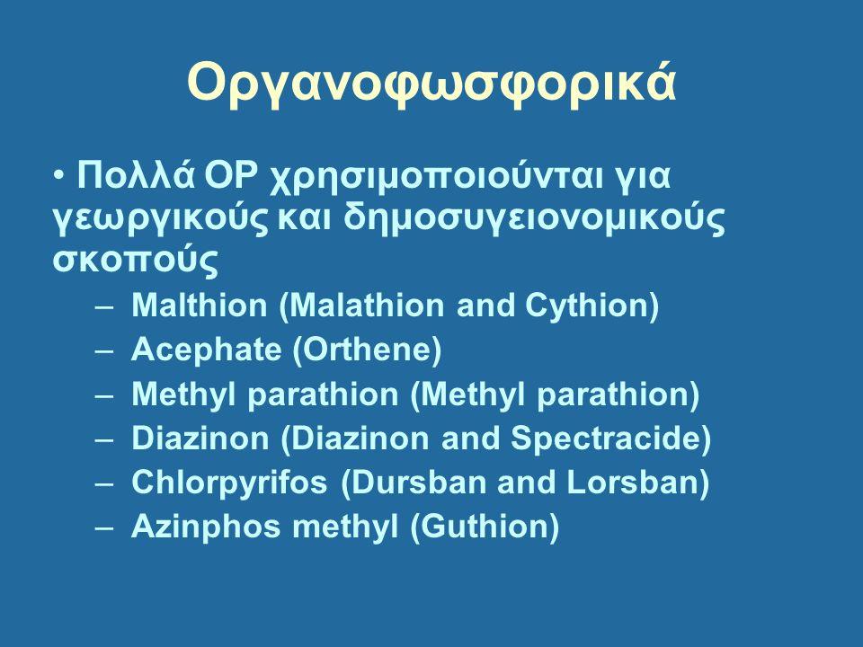 Οργανοφωσφορικά Πολλά ΟΡ χρησιμοποιούνται για γεωργικούς και δημοσυγειονομικούς σκοπούς – Malthion (Malathion and Cythion) – Acephate (Orthene) – Meth