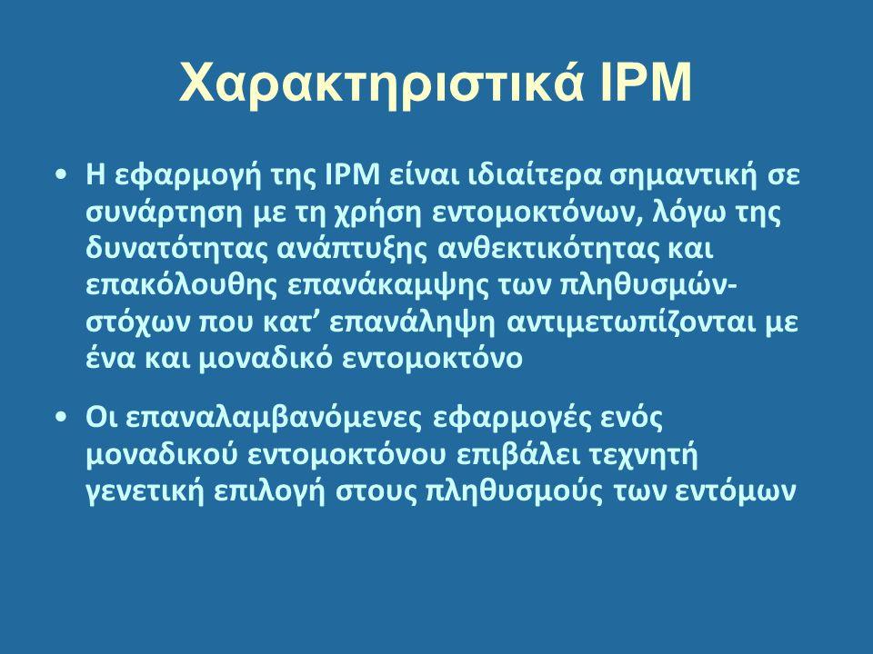 Χαρακτηριστικά IPM Η εφαρμογή της IPM είναι ιδιαίτερα σημαντική σε συνάρτηση με τη χρήση εντομοκτόνων, λόγω της δυνατότητας ανάπτυξης ανθεκτικότητας κ