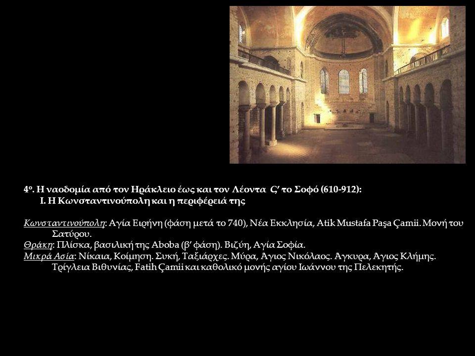 4 ο. Η ναοδομία από τον Ηράκλειο έως και τον Λέοντα Ϛ' το Σοφό (610-912): Ι. Η Κωνσταντινούπολη και η περιφέρειά της Κωνσταντινούπολη: Αγία Ειρήνη (φά