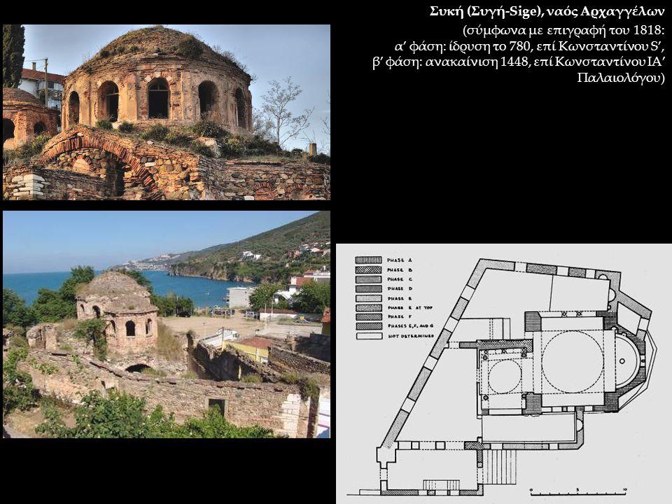 Συκή (Συγή-Sige), ναός Αρχαγγέλων (σύμφωνα με επιγραφή του 1818: α' φάση: ίδρυση το 780, επί Κωνσταντίνου Ѕ', β' φάση: ανακαίνιση 1448, επί Κωνσταντίν