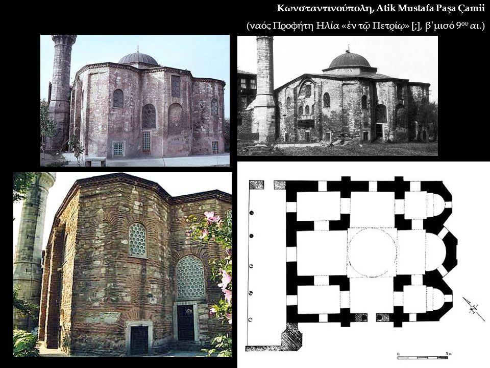 Κωνσταντινούπολη, Atik Mustafa Paşa Çamii (ναός Προφήτη Ηλία «ἐν τῷ Πετρίῳ» [;], β΄μισό 9 ου αι.)