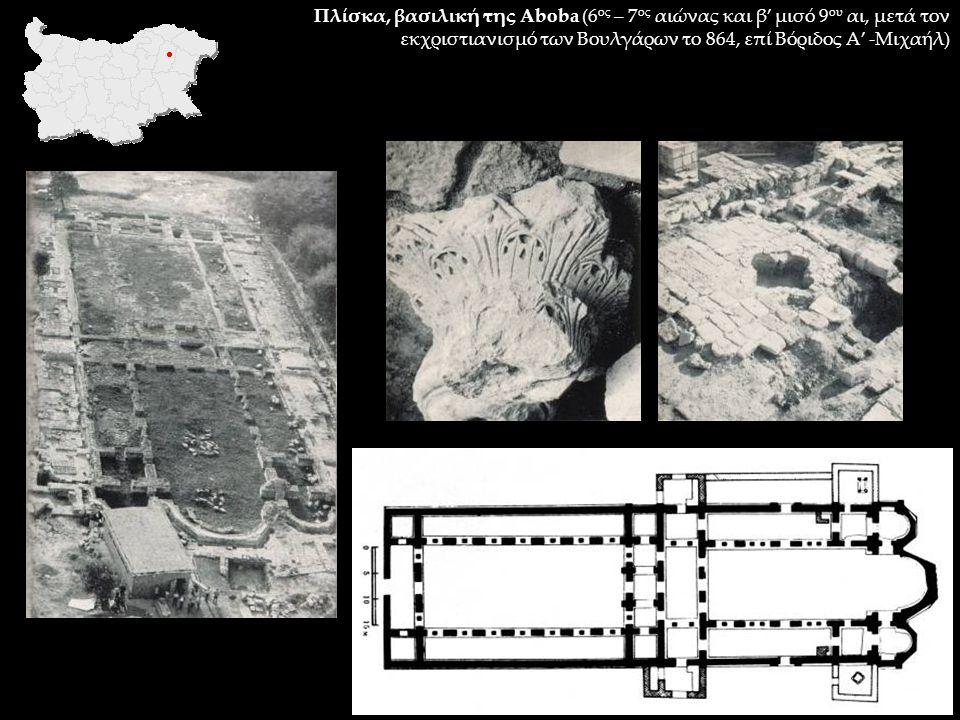 Πλίσκα, βασιλική της Aboba (6 ος – 7 ος αιώνας και β' μισό 9 ου αι, μετά τον εκχριστιανισμό των Βουλγάρων το 864, επί Βόριδος Α' -Μιχαήλ)