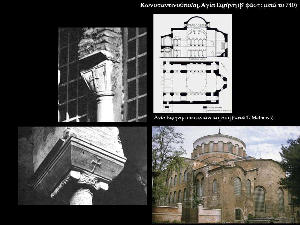 Κωνσταντινούπολη, Αγία Ειρήνη (β' φάση: μετά το 740) Αγία Ειρήνη, ιουστινιάνεια φάση (κατά T. Mathews)