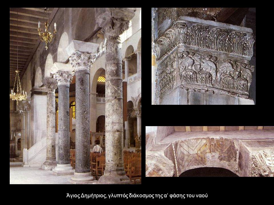 Άγιος Δημήτριος, γλυπτός διάκοσμος της α' φάσης του ναού