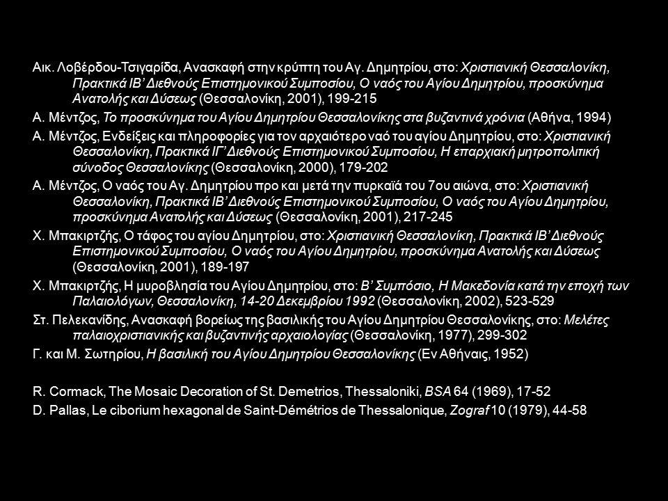 Αικ. Λοβέρδου-Τσιγαρίδα, Ανασκαφή στην κρύπτη του Αγ. Δημητρίου, στο: Χριστιανική Θεσσαλονίκη, Πρακτικά ΙΒ' Διεθνούς Επιστημονικού Συμποσίου, Ο ναός τ