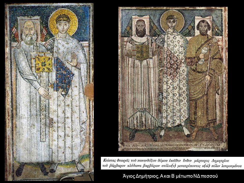 Άγιος Δημήτριος, Α και Β μέτωπο ΝΔ πεσσού