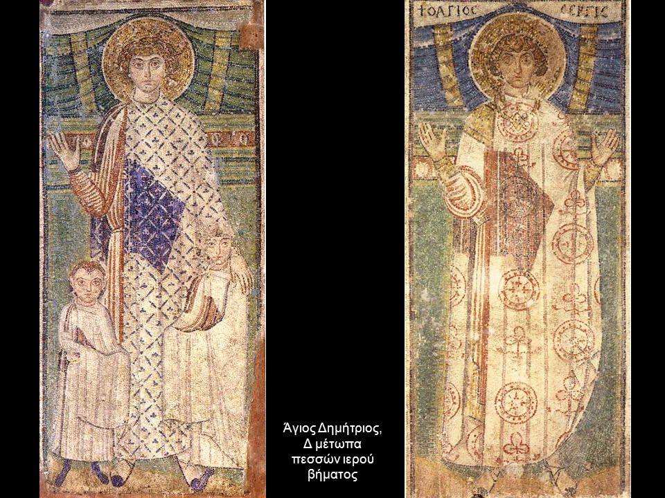 Άγιος Δημήτριος, Δ μέτωπα πεσσών ιερού βήματος
