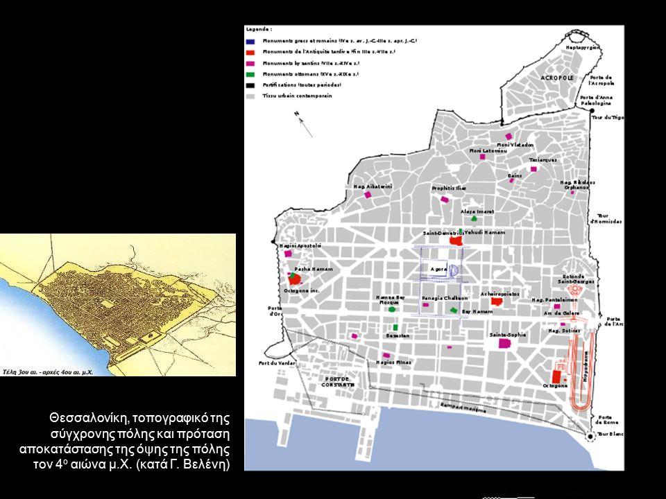 Θεσσαλονίκη, τοπογραφικό της σύγχρονης πόλης και πρόταση αποκατάστασης της όψης της πόλης τον 4 ο αιώνα μ.Χ. (κατά Γ. Βελένη)
