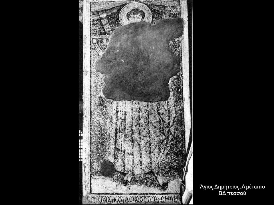 Άγιος Δημήτριος, Α μέτωπο ΒΔ πεσσού