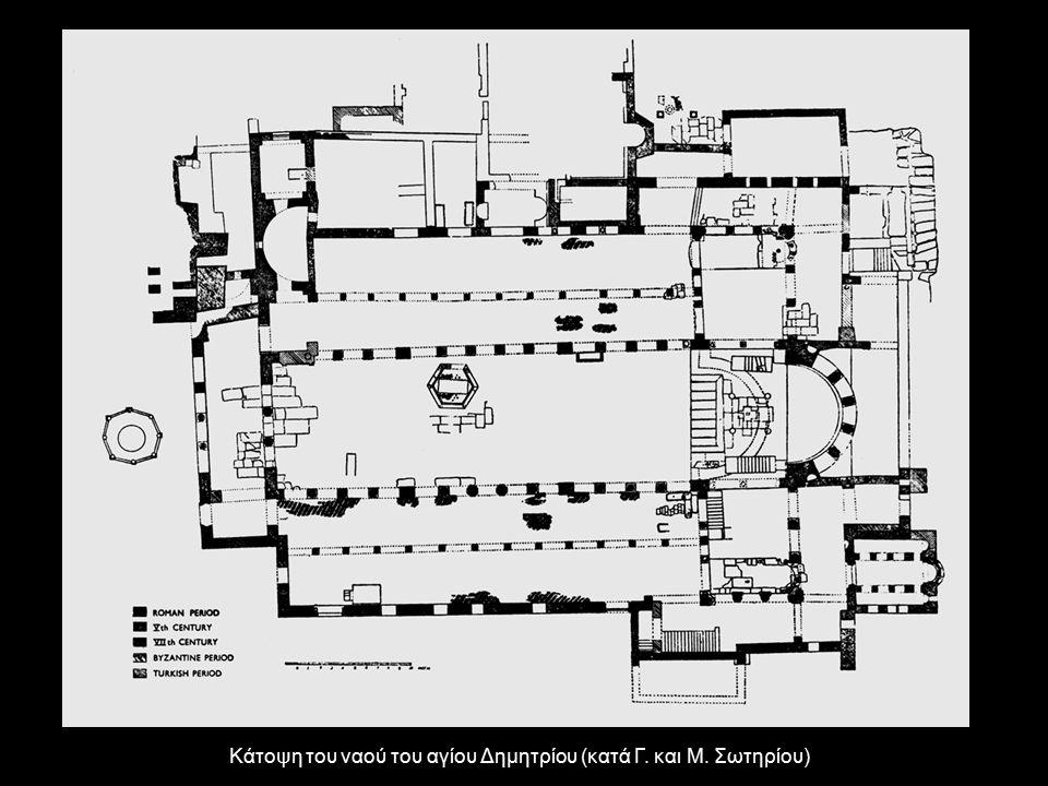 Κάτοψη του ναού του αγίου Δημητρίου (κατά Γ. και Μ. Σωτηρίου)