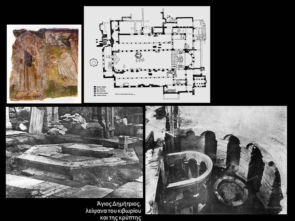 Άγιος Δημήτριος, λείψανα του κιβωρίου και της κρύπτης