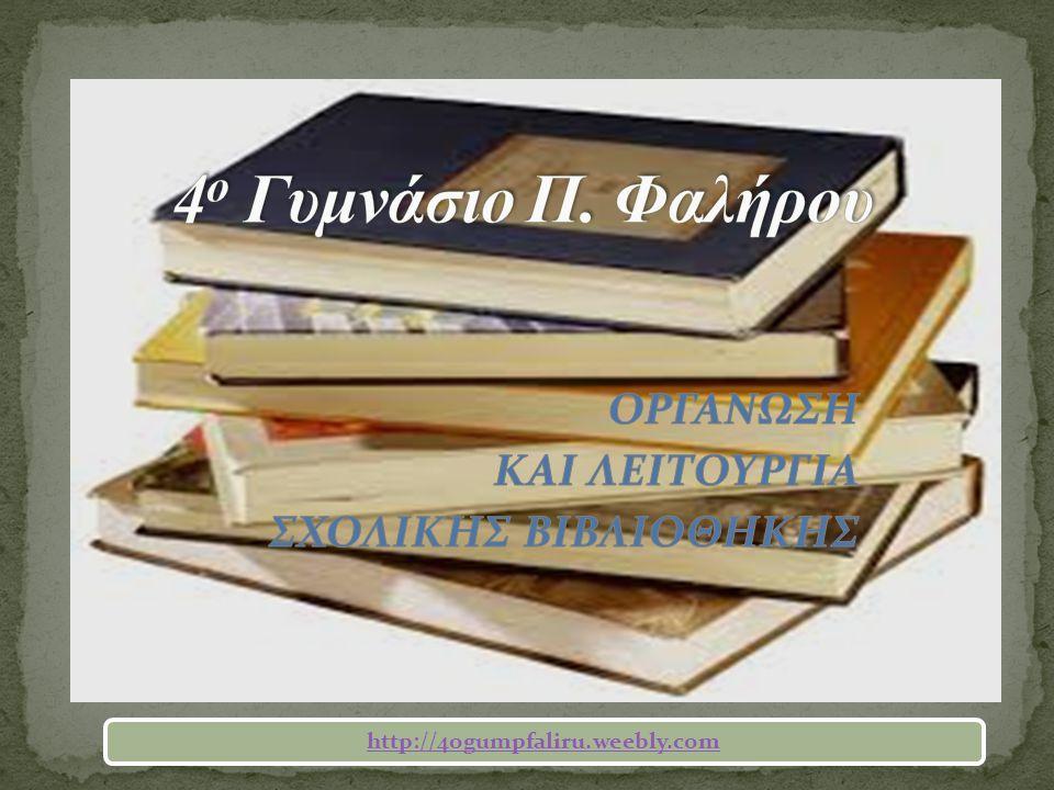 Οργάνωση Βιβλιοθήκης Καταγραφή και κωδικοποίηση βιβλίων σχολικής βιβλιοθήκης Δημιουργία ηλεκτρονικών αρχείων και θεματικών καταλόγων βιβλίων βιβλιοθήκης Λειτουργία Βιβλιοθήκης Λειτουργία και διαχείριση σχολικής βιβλιοθήκης από τους μαθητές σε όλη τη διάρκεια της σχολικής ημέρας Εγκατάσταση στο διαδικτυακό χώρο του σχολείου των αρχείων της σχολικής βιβλιοθήκης