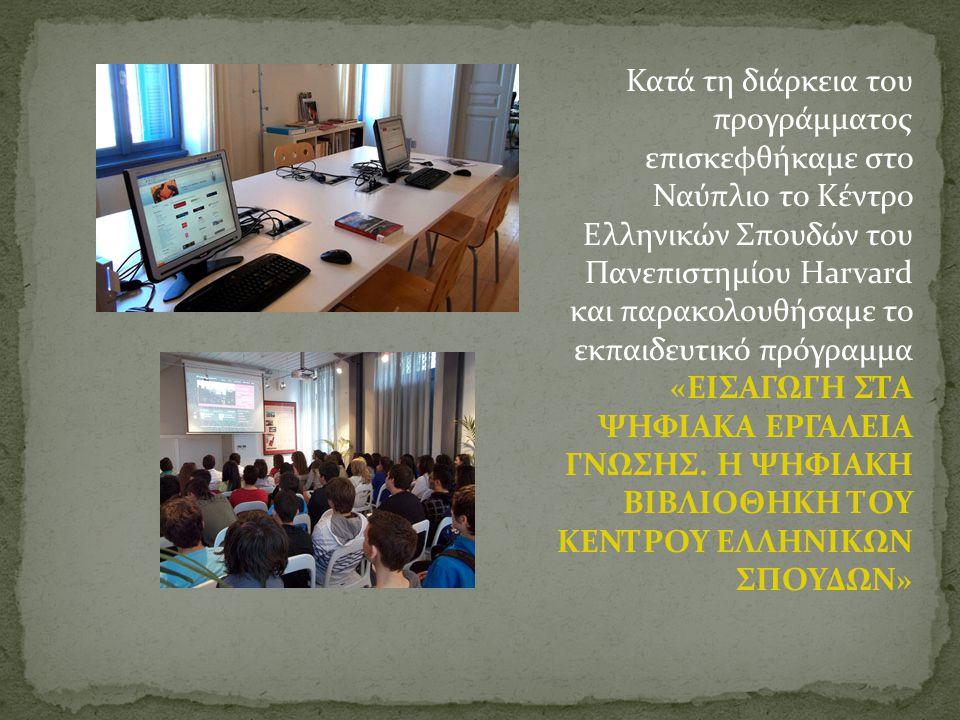 Κατά τη διάρκεια του προγράμματος επισκεφθήκαμε στο Ναύπλιο το Κέντρο Ελληνικών Σπουδών του Πανεπιστημίου Harvard και παρακολουθήσαμε το εκπαιδευτικό