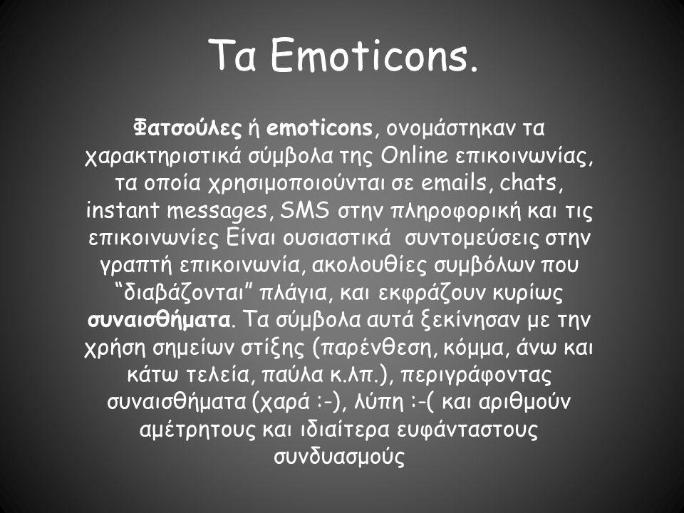 Τα Emoticons. Φατσούλες ή emoticons, ονομάστηκαν τα χαρακτηριστικά σύμβολα της Online επικοινωνίας, τα οποία χρησιμοποιούνται σε emails, chats, instan