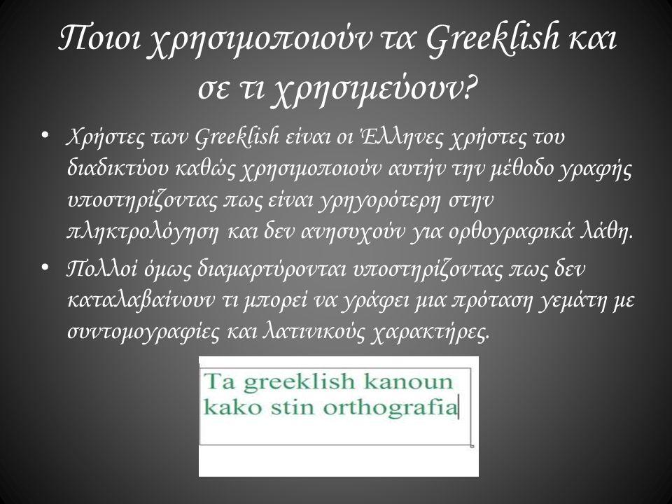 Ποιοι χρησιμοποιούν τα Greeklish και σε τι χρησιμεύουν? Χρήστες των Greeklish είναι οι Έλληνες χρήστες του διαδικτύου καθώς χρησιμοποιούν αυτήν την μέ