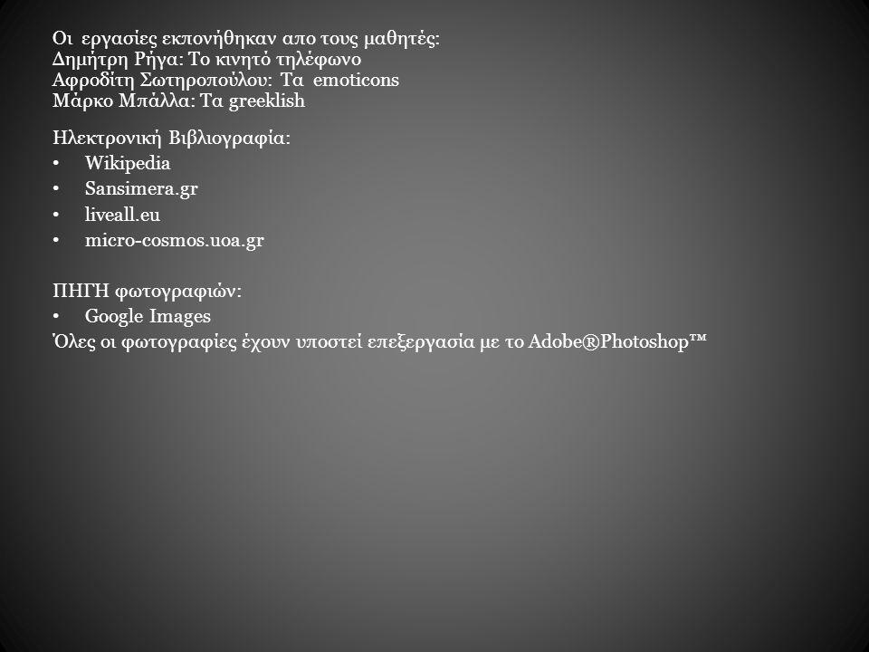 Οι εργασίες εκπονήθηκαν απο τους μαθητές: Δημήτρη Ρήγα: Το κινητό τηλέφωνο Αφροδίτη Σωτηροπούλου: Τα emoticons Μάρκο Μπάλλα: Τα greeklish Ηλεκτρονική