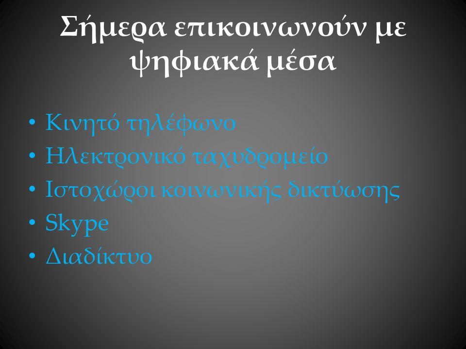 Σήμερα επικοινωνούν με ψηφιακά μέσα Κινητό τηλέφωνο Ηλεκτρονικό ταχυδρομείο Ιστοχώροι κοινωνικής δικτύωσης Skype Διαδίκτυο
