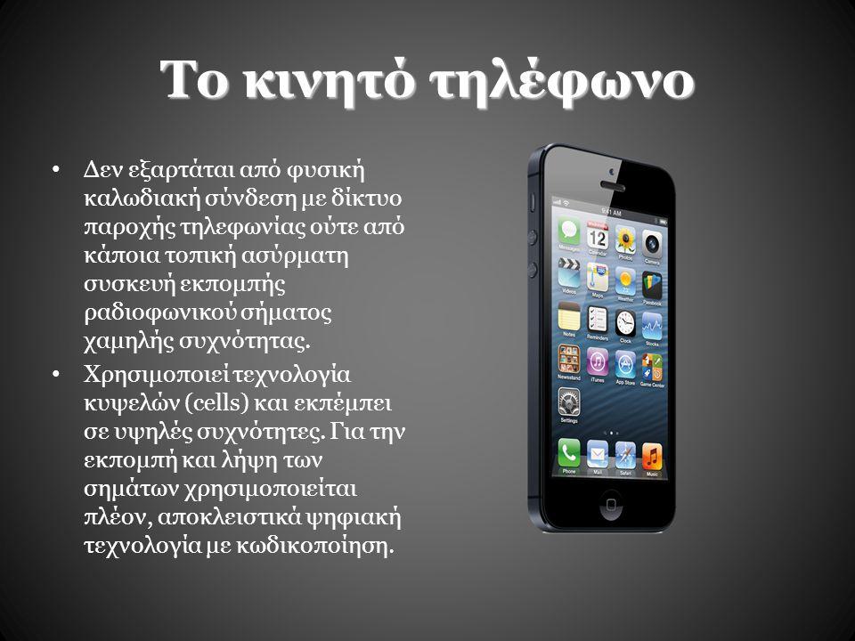 Το κινητό τηλέφωνο Δεν εξαρτάται από φυσική καλωδιακή σύνδεση με δίκτυο παροχής τηλεφωνίας ούτε από κάποια τοπική ασύρματη συσκευή εκπομπής ραδιοφωνικ