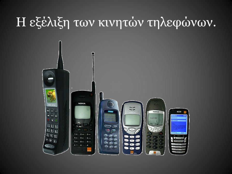 Η εξέλιξη των κινητών τηλεφώνων.