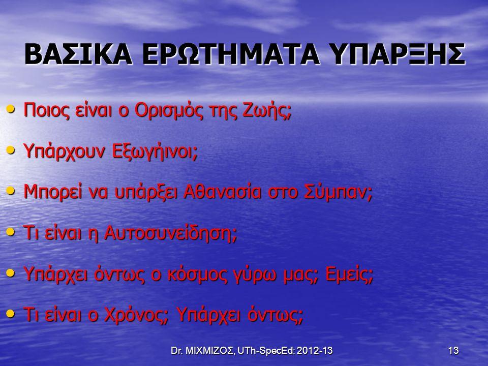 Dr. ΜΙΧΜΙΖΟΣ, UTh-SpecEd: 2012-13 13 ΒΑΣΙΚΑ ΕΡΩΤΗΜΑΤΑ ΥΠΑΡΞΗΣ Ποιος είναι ο Ορισμός της Ζωής; Ποιος είναι ο Ορισμός της Ζωής; Υπάρχουν Εξωγήινοι; Υπάρ