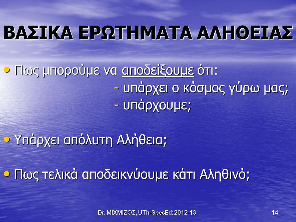 Dr. ΜΙΧΜΙΖΟΣ, UTh-SpecEd: 2012-13 14 Πως μπορούμε να αποδείξουμε ότι: Πως μπορούμε να αποδείξουμε ότι: - υπάρχει ο κόσμος γύρω μας; - υπάρχει ο κόσμος