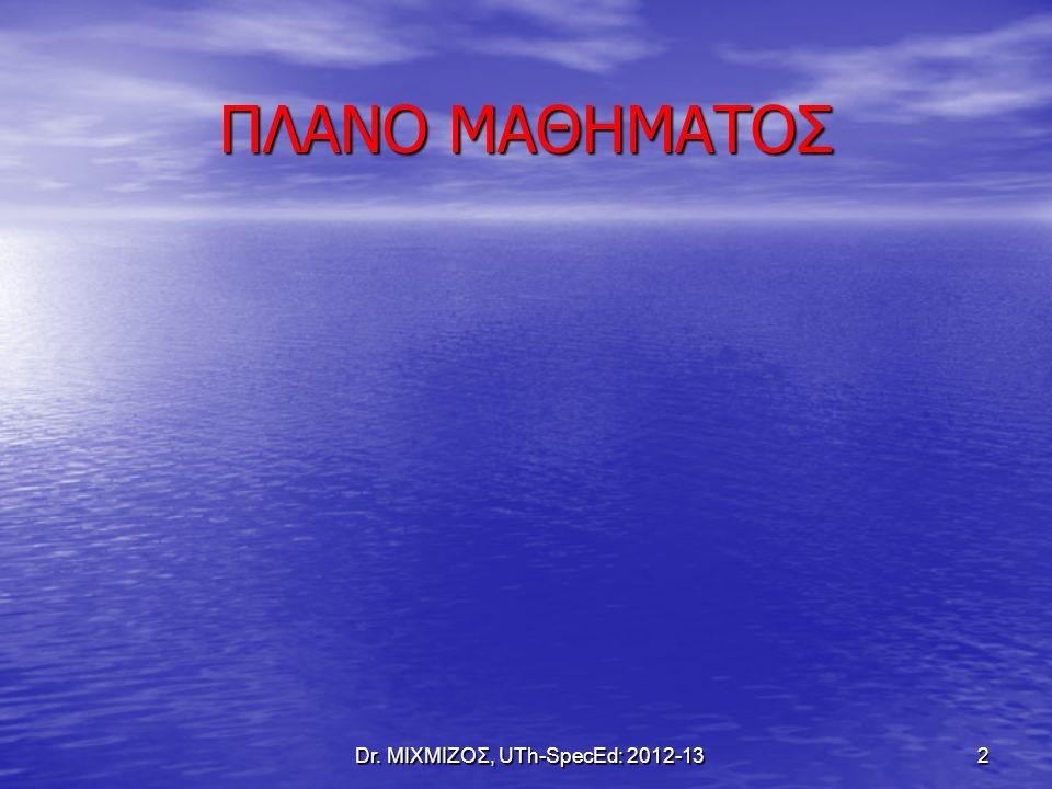 ΠΛΑΝΟ ΜΑΘΗΜΑΤΟΣ Dr. ΜΙΧΜΙΖΟΣ, UTh-SpecEd: 2012-13 2