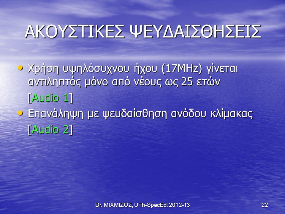Dr. ΜΙΧΜΙΖΟΣ, UTh-SpecEd: 2012-13 22 ΑΚΟΥΣΤΙΚΕΣ ΨΕΥΔΑΙΣΘΗΣΕΙΣ Χρήση υψηλόσυχνου ήχου (17ΜHz) γίνεται αντιληπτός μόνο από νέους ως 25 ετών Χρήση υψηλόσ