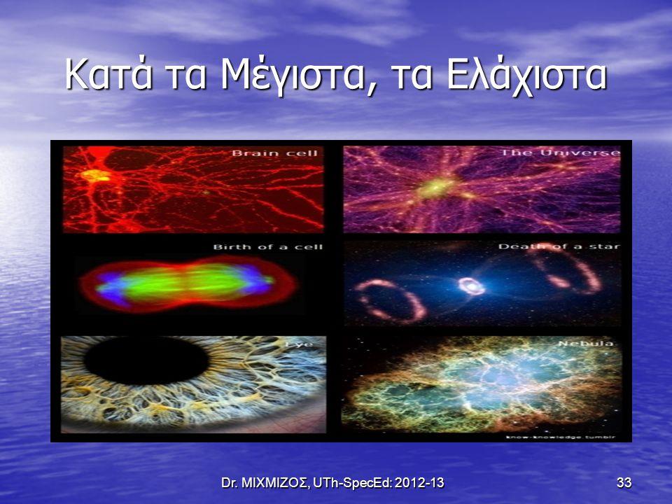 Κατά τα Μέγιστα, τα Ελάχιστα Dr. ΜΙΧΜΙΖΟΣ, UTh-SpecEd: 2012-13 33
