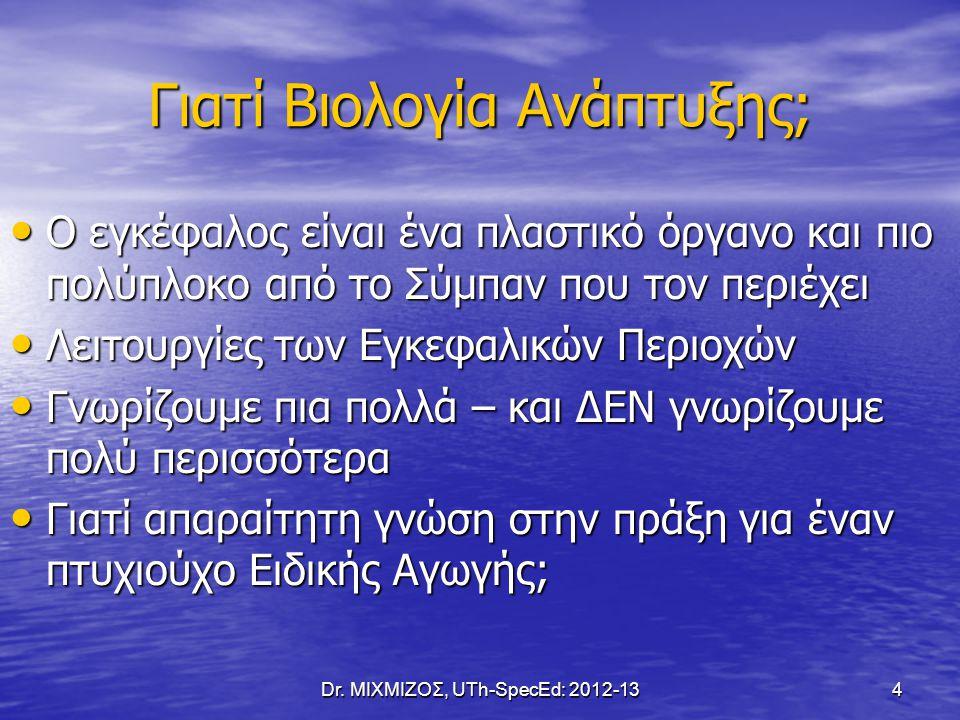 Dr.ΜΙΧΜΙΖΟΣ, UTh-SpecEd: 2012-13 25 1.