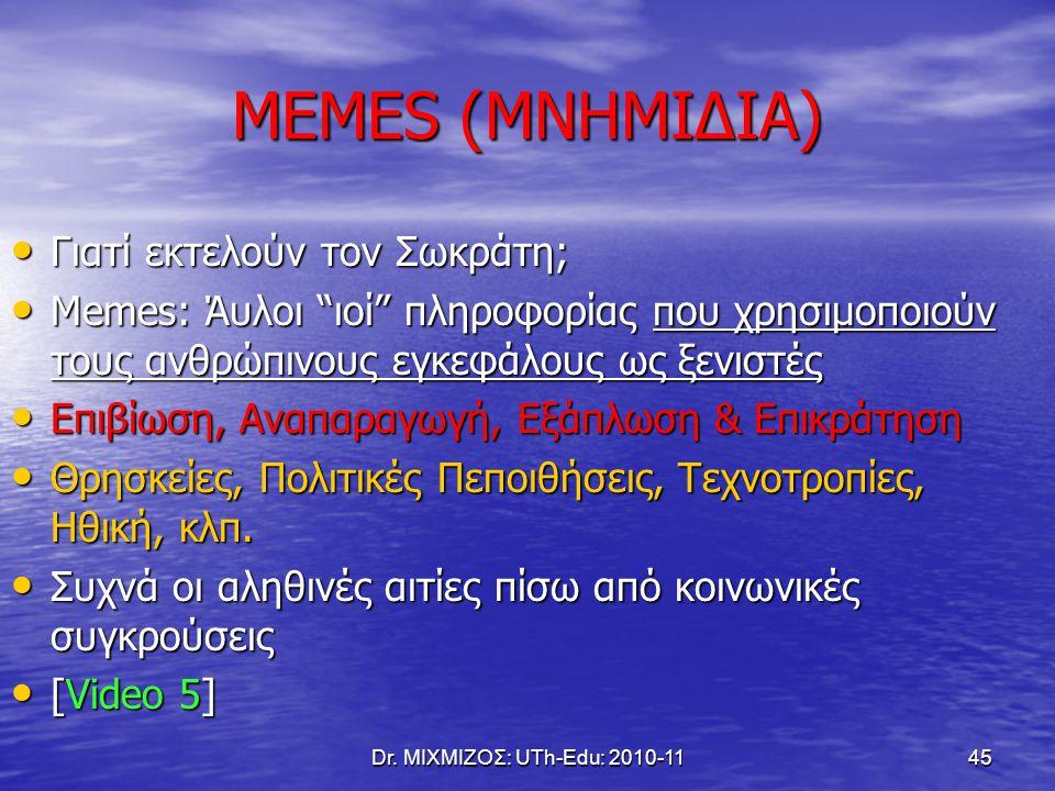 "45 MEMES (ΜNHΜΙΔΙΑ) Γιατί εκτελούν τον Σωκράτη; Γιατί εκτελούν τον Σωκράτη; Μemes: Άυλοι ""ιοί"" πληροφορίας που χρησιμοποιούν τους ανθρώπινους εγκεφάλο"
