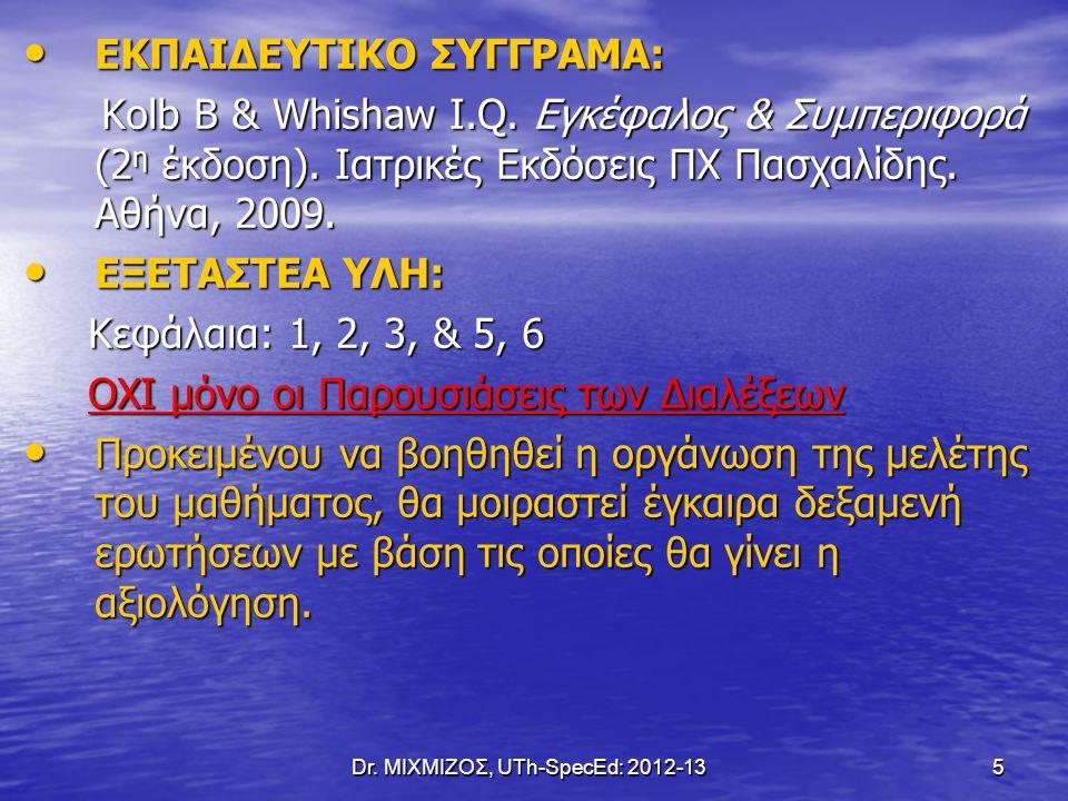 Dr.ΜΙΧΜΙΖΟΣ, UTh-SpecEd: 2012-13 26 2.