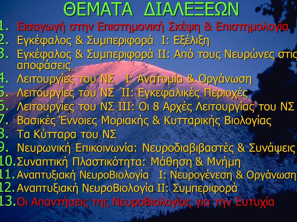 Dr. ΜΙΧΜΙΖΟΣ, UTh-SpecEd: 2012-136 ΘΕΜΑΤΑ ΔΙΑΛΕΞΕΩΝ 1. Εισαγωγή στην Επιστημονική Σκέψη & Επιστημολογία 2. Εγκέφαλος & Συμπεριφορά Ι: Εξέλιξη 3. Εγκέφ